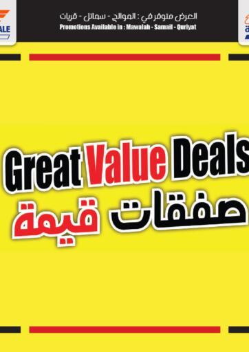 Oman - Sohar Sultan Center  offers in D4D Online. Great Value Deals. Great Value Deals Offers Is Available At Sultan Center. Offers Are Valid Till 31st January 2021. Enjoy Shopping!!. Till 31st January