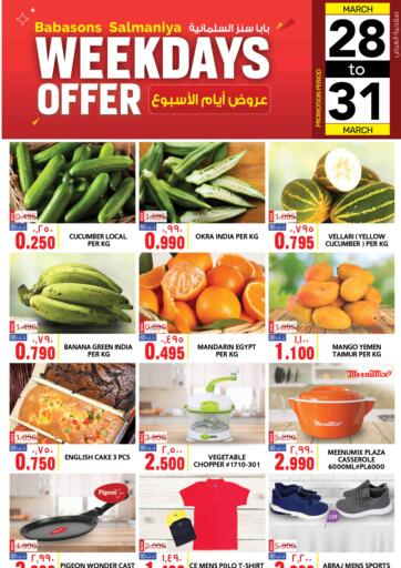 Bahrain MegaMart & Macro Mart  offers in D4D Online. Weekdays Offer. Weekdays Offer At MegaMart & MacroMart! Offer Includes Groceries, Fresh Fruits & Vegetables & much more at reduced prices. Offer Valid Till 31st March. Happy Shopping!!. Till 31st March