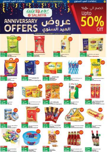 Kuwait Lulu Hypermarket  offers in D4D Online. Anniversary Offers @ Salmiya. Anniversary Offers Now Available At Lulu Hypermarket.Get Your Products At Best Price.Offer Valid Till 07th December 2020. Enjoy Shopping!!!. Till 7th December