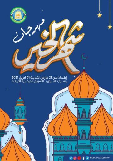 Kuwait Sabah Al Salem Co op offers in D4D Online. Ramadan festivel. . Till 01st April