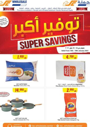 Kuwait Sultan Center offers in D4D Online. Super Savings. . Till 19th January