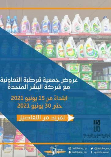 Kuwait Qortuba Co-op Society offers in D4D Online. Special Offer. . Till 30th June