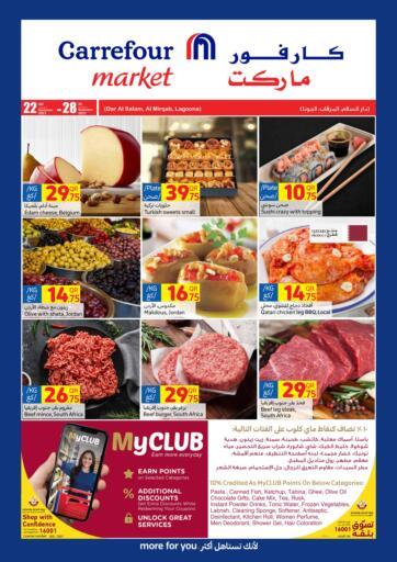 Qatar - Al Khor Carrefour offers in D4D Online. Carrefour Market. . Till 28th September