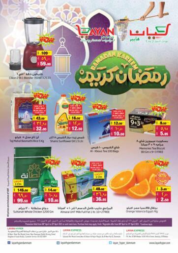 KSA, Saudi Arabia, Saudi - Qatif Layan Hyper offers in D4D Online. Ramadan Kareem. . Till 20th April