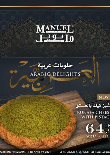 KSA, Saudi Arabia, Saudi - Riyadh Manuel Market offers in D4D Online. Arabic Delights. . Till 19th April