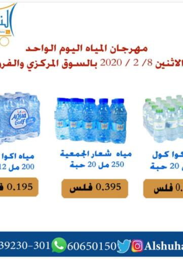 Kuwait Alshuhada co.op offers in D4D Online. One Day Offer. . Only On 8th February