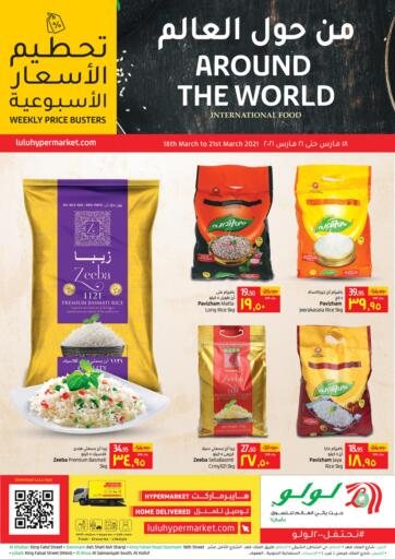 KSA, Saudi Arabia, Saudi - Jubail LULU Hypermarket  offers in D4D Online. Around The World. Around The World At LULU Hypermarket, Offers Going On For Groceries, Fruits And Vegetables, Small And Large Appliances. Grab Your Favorites At Low Price.  Offer Valid Till 21st March 2021. Happy Shopping!!!. Till 21st March