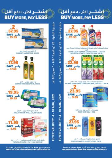 KSA, Saudi Arabia, Saudi - Dammam Tamimi Market offers in D4D Online. Buy More, Pay Less. . Till 10th August