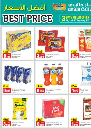 Bahrain Ansar Gallery offers in D4D Online. Best Price. . Till 20th February