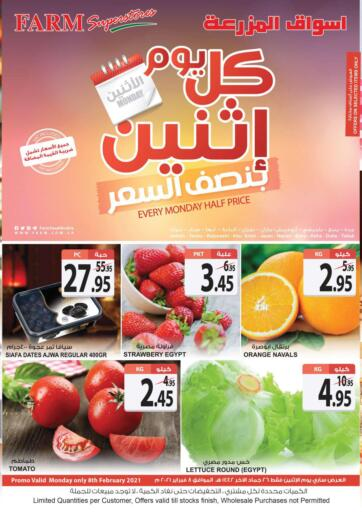 KSA, Saudi Arabia, Saudi - Qatif Farm Superstores offers in D4D Online. Every Monday Half Price. Now you can get your daily products from your favorite brands during the 'Every Monday Half Price' at Farm Store! This offer is only valid Only On 08th February 2021.. Only On 08th February