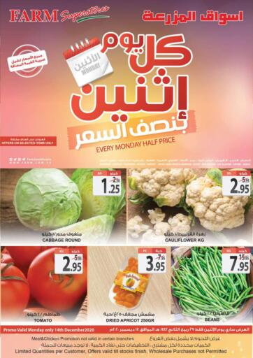 KSA, Saudi Arabia, Saudi - Al Khobar Farm Superstores offers in D4D Online. Every Monday Half Price. Get your favorite groceries and other products while 'Every Monday half price' at Farm Markets only on 14th December 2020. Enjoy Shopping!!. Only On 14th December
