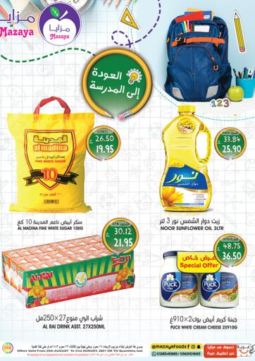 KSA, Saudi Arabia, Saudi - Dammam Mazaya offers in D4D Online. Back To School. Now you can get your products from your favorite brands during the 'Back To School' at Mazaya Stores. This offer is only valid Till 31st August 2021.. Till 31st August