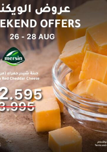 Bahrain Al Muntazah Market offers in D4D Online. Weekend Offers. Sale Up to 50% Off at Sharaf DG  Offers on Groceries and much more are valid Till 28th August Get it Now!! Enjoy Shopping!. Till 28th August