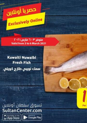 Kuwait Sultan Center offers in D4D Online. Exclusively Online. . Till 6th March