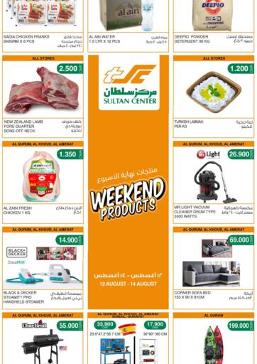 Oman - Sohar Sultan Center  offers in D4D Online. Weekend Products. . Till 14th August