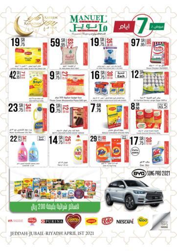 KSA, Saudi Arabia, Saudi - Riyadh Manuel Market offers in D4D Online. Ramadan Kareem. . Till 7th April