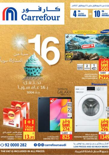 KSA, Saudi Arabia, Saudi - Al Khobar Carrefour offers in D4D Online. 16 Years Of Togetherness. Take advantage of the '16 Years Of Togetherness' Offers and buy your favorite products at the best prices from # Carrefour Saudi Arabia! This offer is valid Till 10th November 2020. Enjoy Shopping!!!. Till 10th November
