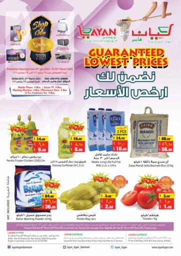 KSA, Saudi Arabia, Saudi - Qatif Layan Hyper offers in D4D Online. Guaranteed Lowest Prices. Now you can get your products from your favorite brands during the 'Guaranteed Lowest Prices' at Layan Hyper Stores. This offer is only valid Till 09th March 2021.. Till 09th March