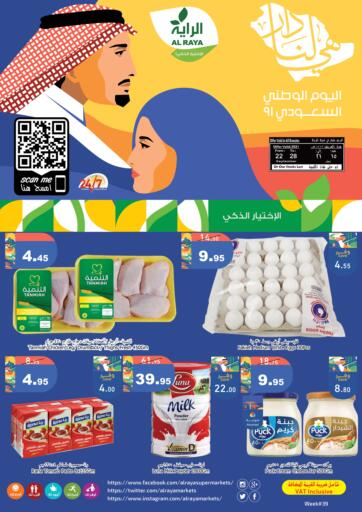 KSA, Saudi Arabia, Saudi - Najran Al Raya offers in D4D Online. National Day Offers. Now you can get your products from your favorite brands during the ' National Day Offers '.At Al Raya .This offer is only valid Till 28th September 2021.. Till 28th September