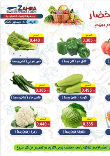 Kuwait ZAHRA COOPERATIVE SOCIETY offers in D4D Online. Special Offer. . Till 24th December
