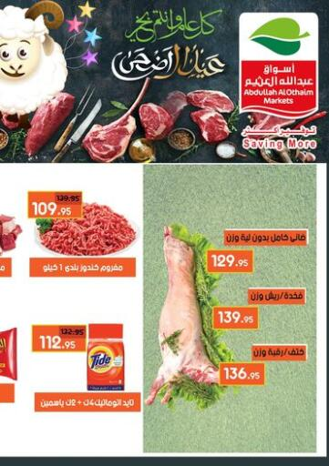 Egypt - Cairo Othaim Market   offers in D4D Online. Eid Al-Adha Offers. . Till 22nd July