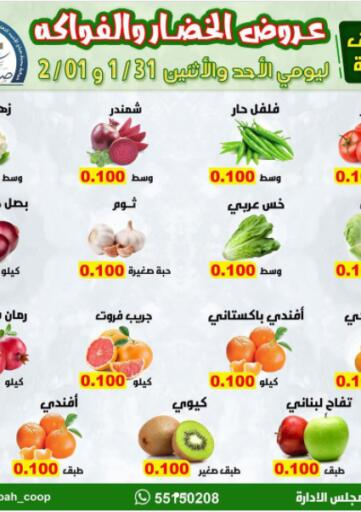 Kuwait Sabah Al-Ahmad Cooperative Society offers in D4D Online. Fresh Deals. . Only on 31st January