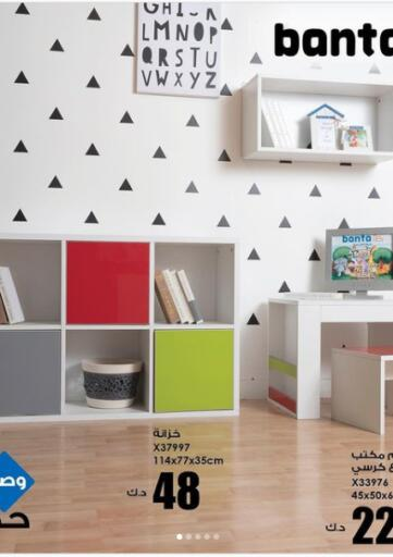 Kuwait Banta Furniture offers in D4D Online. Special Offer. . Until Stock Lasts