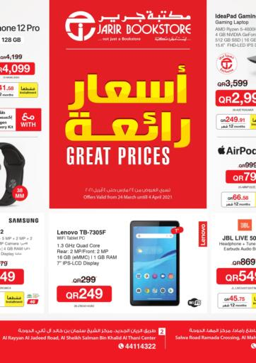Qatar - Al Daayen Jarir Bookstore  offers in D4D Online. Great Prices.  Great Prices Offers Flyer Offers Are Available At Jarir Bookstore . Offers Are Valid  Till 4th April.  Enjoy!!. Till 4th April