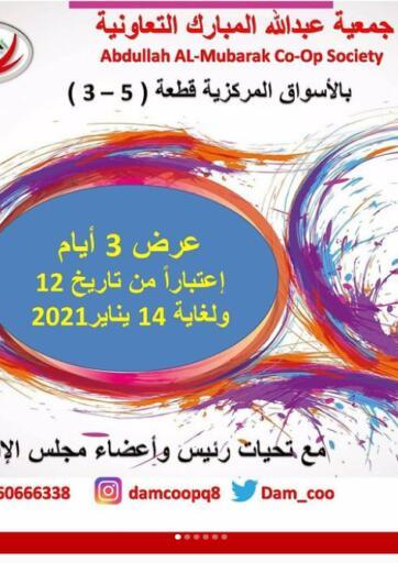 Kuwait Abdullah Al-Mubarak Co-op. Society offers in D4D Online. Special Offer. . Till 14th January