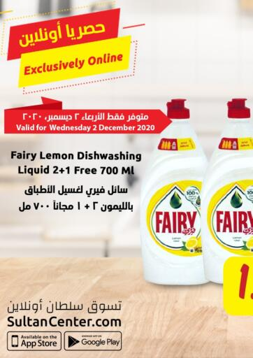 Kuwait Sultan Center offers in D4D Online. Exclusively Online. . Only On 2nd December