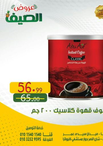 Egypt - Cairo Al Habib Market offers in D4D Online. Summer Offers. . Until Stock Lasts