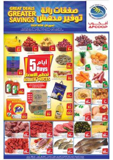 UAE - Ras al Khaimah Armed Forces Cooperative Society (AFCOOP) offers in D4D Online. Great Deals Greater Savings. . Till 13th November