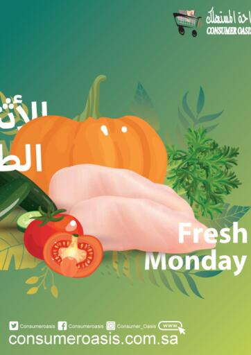 KSA, Saudi Arabia, Saudi - Riyadh Consumer Oasis offers in D4D Online. Fresh Monday. Now you can get your products from your favorite brands during the 'Fresh Monday' at Consumer Oasis Store. This offer is only valid Only On 22nd March 2021.. Only On 22nd March
