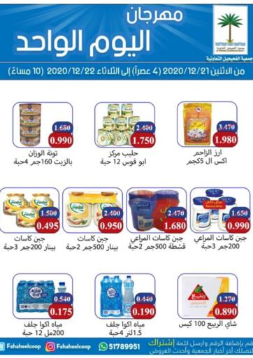 Kuwait Al Fahaheel Co - Op Society offers in D4D Online. One Day Offer. . Only on 22nd December