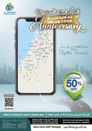 UAE - Dubai Union Coop offers in D4D Online. Celebrate Union Coop anniversary. Up to 50% OFF.
