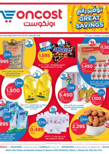 Kuwait Oncost offers in D4D Online. Great Savings!. Great Savings Now Available At Oncost.Visit Your Nearest Store And Get Best Offers Till 19th January 2021.  Enjoy Shopping!!. Till 19th January