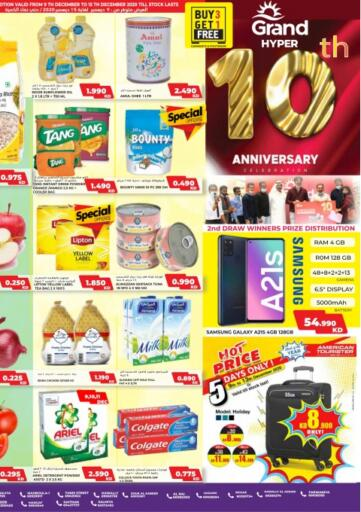 Kuwait Grand Hyper offers in D4D Online. 10th Anniversary Celebration. . Till 15th December