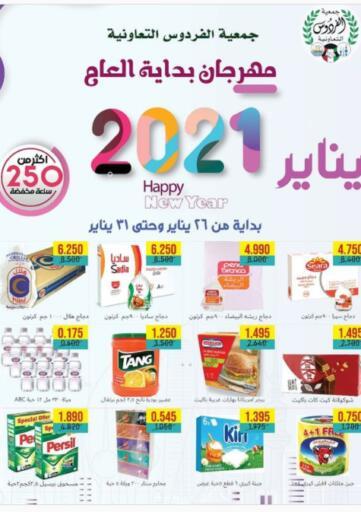 Kuwait Al Fardous Coop offers in D4D Online. 2021 New Year 2021 Offers. . Till 31st January