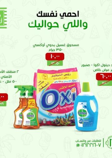 Egypt - Cairo Kheir Zaman  offers in D4D Online. Special Offer. . Until stock Last