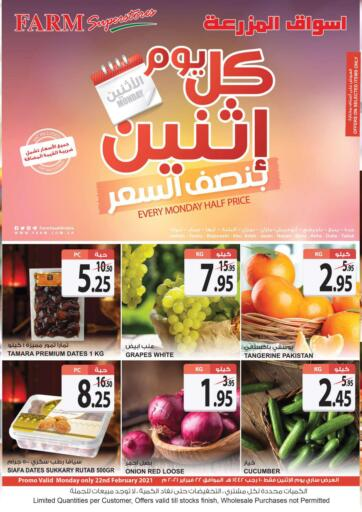 KSA, Saudi Arabia, Saudi - Qatif Farm Superstores offers in D4D Online. Every Monday Half Price. Now you can get your products from your favorite brands during the 'Every Monday Half Price' at Farm Superstores. This offer is only valid Only On 22nd February 2021.. Only On 22nd February
