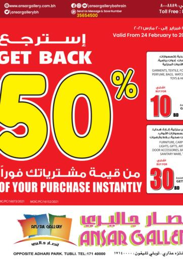 Bahrain Ansar Gallery offers in D4D Online. Get Back 50%. . Till 20th March