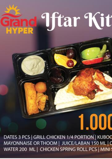 Kuwait Grand Hyper offers in D4D Online. Iftar Kit. Exciting Offers Waiting For You At Grand hyper.Visit Their Nearest Store And Get Everything At Exciting Prices.  Enjoy Shopping!!!. Until Stock Last