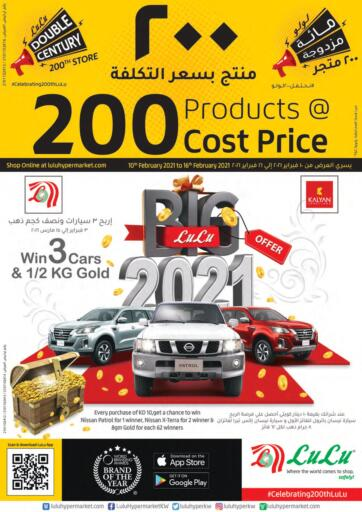 Kuwait Lulu Hypermarket  offers in D4D Online. 200 Products @ Cost Price. . Till 16th February