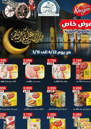 Kuwait Sabah Al-Ahmad Cooperative Society offers in D4D Online. Ramadan Offers. . Till 15th May
