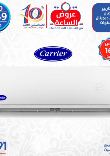 Egypt - Cairo Shaheen Center offers in D4D Online. Hourly offers. . Only On 09th August