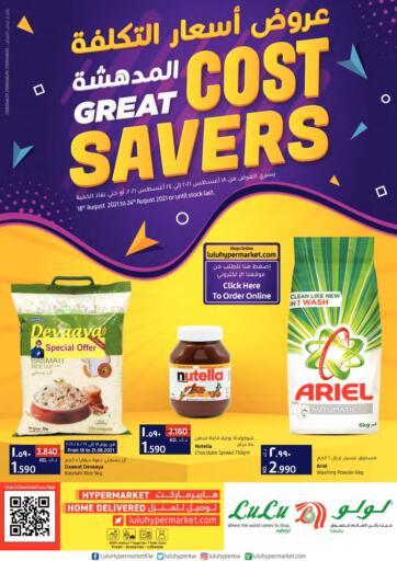 Kuwait Lulu Hypermarket  offers in D4D Online. Great Cost Savers. . Till 24th August