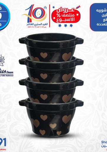 Egypt - Cairo Shaheen Center offers in D4D Online. Midweek Offers. . Till 11th August