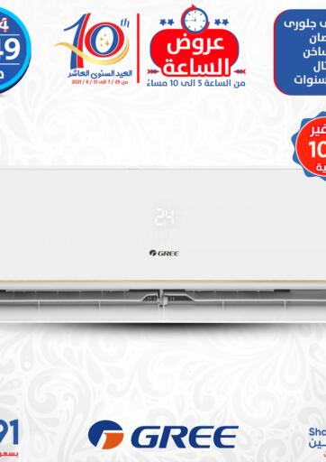 Egypt - Cairo Shaheen Center offers in D4D Online. Hourly Offers. . Only On 31st August
