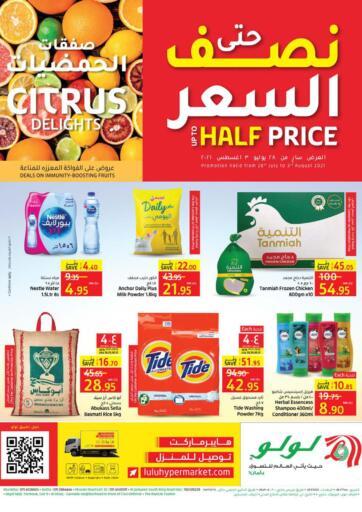 KSA, Saudi Arabia, Saudi - Dammam LULU Hypermarket  offers in D4D Online. Up To Half Price. . Till 03rd August