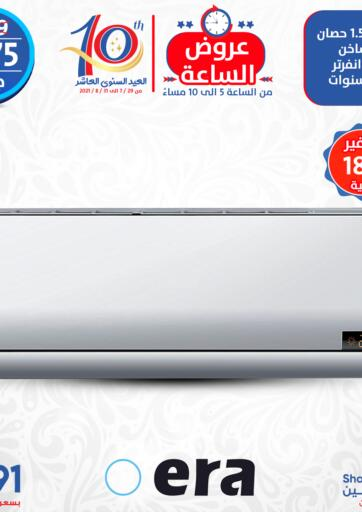Egypt - Cairo Shaheen Center offers in D4D Online. One Day Offer. . Only On 01st August